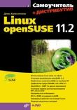 Книга Самоучитель Linux openSuse 11.2 автора Денис Колисниченко