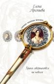 Книга Самозванка, жена Самозванца (Марина Мнишек и Лжедмитрий I) автора Елена Арсеньева