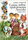 Книга Самые новые приключения Лисенка автора Борис Априлов