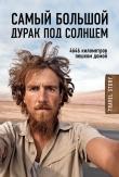 Книга Самый большой дурак под солнцем. 4646 километров пешком домой автора Кристоф Рехаге