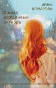 Книга Самый дождливый октябрь автора Ирина Комарова
