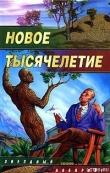 Книга Самый лучший внук автора Михаил Кликин