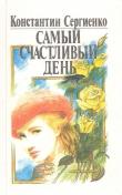 Книга Самый счастливый день автора Константин Сергиенко