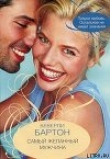 Книга Самый желанный мужчина автора Беверли Бартон