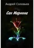 Книга Сан Мариона автора Александр Соловьев