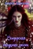 Книга Сандарская академия магии (СИ) автора Алекс Анжело