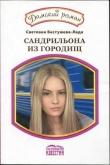 Книга Сандрильона из Городищ автора Светлана Бестужева-Лада