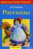 Книга Сапсан автора Александр Куприн