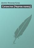 Книга Сатанстое [Чертов палец] автора Джеймс Фенимор Купер