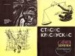Книга Сатира, шаржи, иллюстрации автора Стасис Альгидо Красаускас