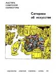 Книга Сатирики об искусстве автора авторов Коллектив