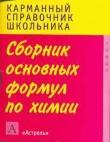 Книга Сборник основных формул школьного курса химии автора Г. Логинова