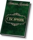 Книга Сборник (СИ) автора Наталья Колесова