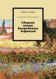 Книга Сборник сказок Волшебницы Эсфиньон автора Елена Слюсарь