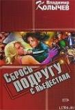 Книга Сбрось подругу с пьедестала автора Владимир Колычев