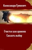 Книга Счастье для дракона. Сделать выбор (СИ) автора Эжени Алесан
