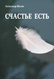 Книга Счастье есть автора Александр Шохов
