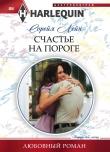 Книга Счастье на пороге автора Сорейя Лейн