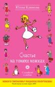 Книга Счастье на тонких ножках автора Юлия Климова