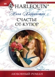 Книга Счастье от-кутюр автора Нина Харрингтон
