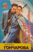 Книга Счастье взаимной любви автора Ирина Гончарова