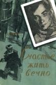 Книга Счастье жить вечно автора Аркадий Эвентов