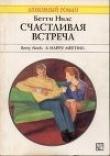 Книга Счастливая встреча автора Бетти Нилс