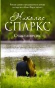 Книга Счастливчик автора Николас Спаркс