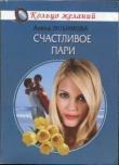 Книга Счастливое пари автора Алена Любимова