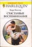 Книга Счастливые воспоминания автора Кара Колтер