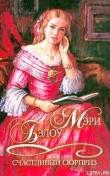 Книга Счастливый сюрприз автора Мэри Бэлоу