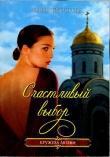 Книга Счастливый выбор автора Ольга Крючкова