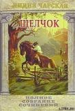 Книга Щелчок автора Лидия Чарская