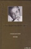Книга Щели в перроне автора Евгений Евтушенко