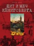 Книга Щит имеч Кёнигсберга автора Александр Захаров