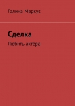 Книга Сделка автора Галина Маркус