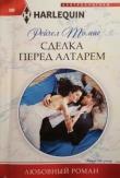Книга Сделка перед алтарем автора Рейчел Томас