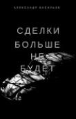 Книга Сделки больше не будет (СИ) автора Александр Васильев
