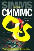 Книга Сдирающий кожу автора Крис Симмс
