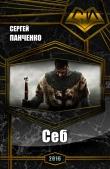 Книга Себ (СИ) автора Сергей Панченко