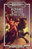 Книга Седьмая невеста автора Дункан Мак-Грегор