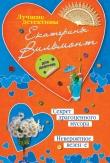 Книга Секрет драгоценного мусора автора Екатерина Вильмонт