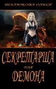 Книга Секретарша для демона (СИ) автора Олеся Шалюкова