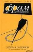 Книга Секреты и сокровища автора Макс Фрай