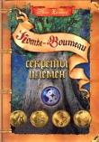 Книга Секреты Племен автора Эрин Хантер