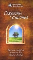 Книга Секреты счастья. Тренинг, который поможет вам обрести счастье автора Нина Рубштейн