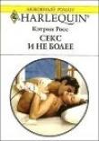 Книга Секс и не более автора Кэтрин Росс