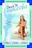 Книга Секс, Секс, Секс! автора Диля Еникеева
