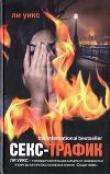 Книга Секс-трафик автора Ли Уикс