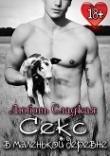 Книга Секс в маленькой деревне (СИ) автора Сладкая Любовь